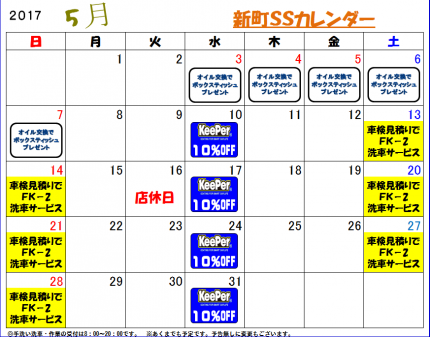 ホームページ用カレンダー